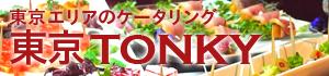 東京エリアのケータリング 東京TONKY(トンキー)